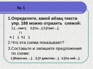 № 1 1.Определите, какой абзац текста упр. 188 можно отразить схемой: 1.[…све