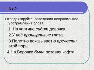 № 2 Отредактируйте, определив неправильное употребление слова 1. На картине с