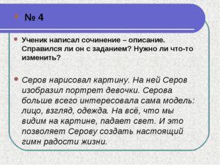 № 4 Ученик написал сочинение – описание. Справился ли он с заданием? Нужно л