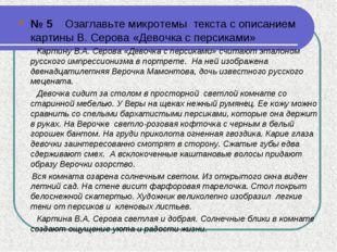 № 5 Озаглавьте микротемы текста с описанием картины В. Серова «Девочка с перс