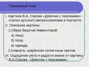 Примерный план I. Картина В.А. Серова «Девочка с персиками» - эталон русского