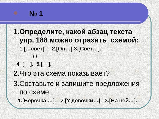 № 1 1.Определите, какой абзац текста упр. 188 можно отразить схемой: 1.[…све...