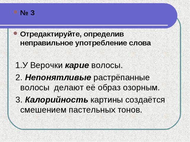 № 3 Отредактируйте, определив неправильное употребление слова  1.У Верочки...