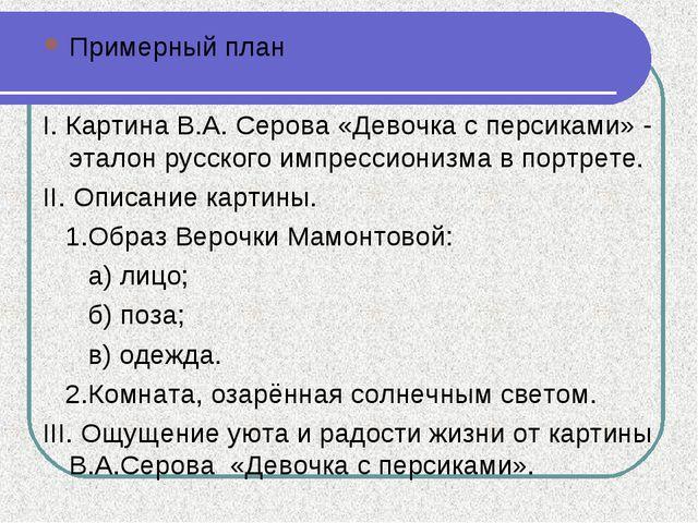 Примерный план I. Картина В.А. Серова «Девочка с персиками» - эталон русского...