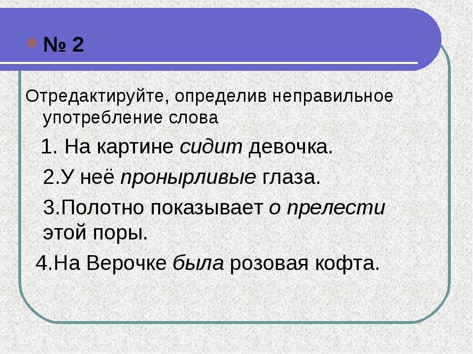 № 2 Отредактируйте, определив неправильное употребление слова 1. На картине с...