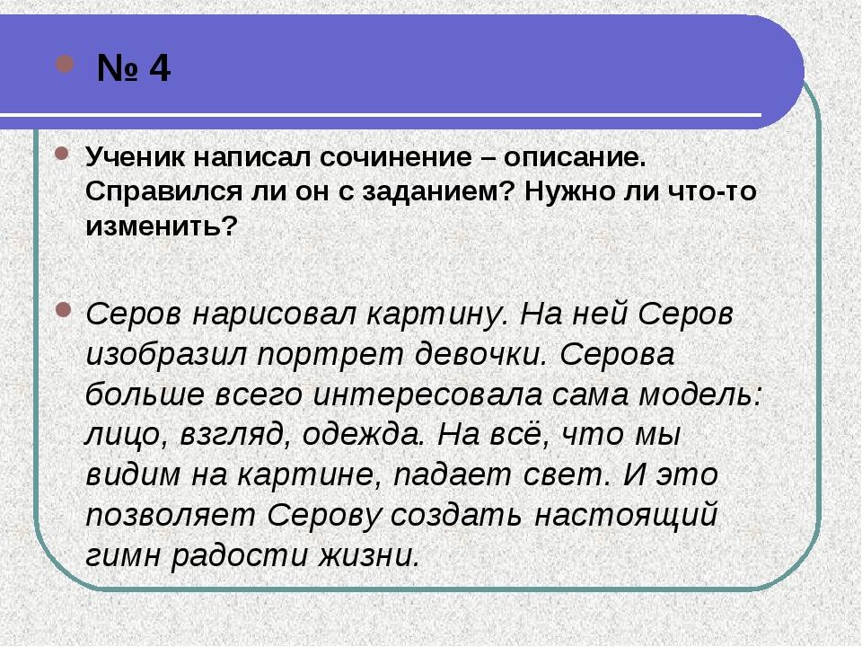№ 4 Ученик написал сочинение – описание. Справился ли он с заданием? Нужно л...