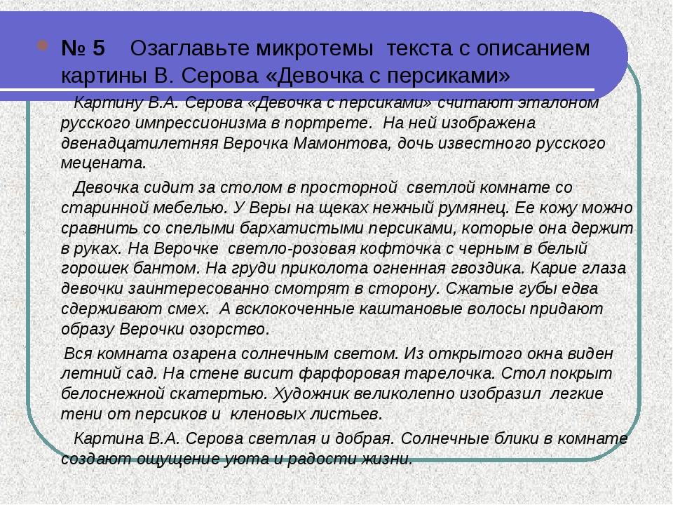 № 5 Озаглавьте микротемы текста с описанием картины В. Серова «Девочка с перс...