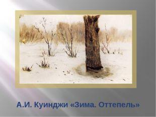 А.И. Куинджи «Зима. Оттепель»