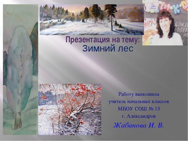 Презентация на тему: Работу выполнила учитель начальных классов МБОУ СОШ № 13...