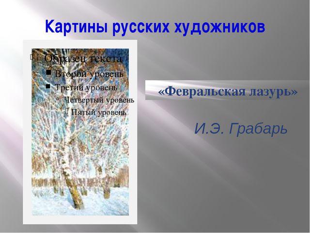 Картины русских художников «Февральская лазурь» И.Э. Грабарь
