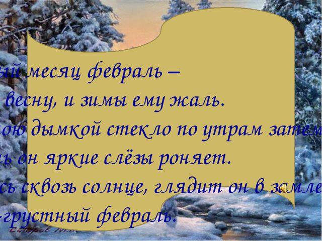 Текст надписи Февраль. Изменчивый месяц февраль – Он любит весну, и зимы ему...