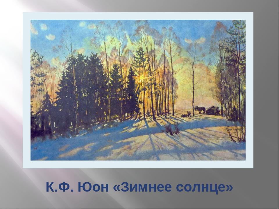 К.Ф. Юон «Зимнее солнце»