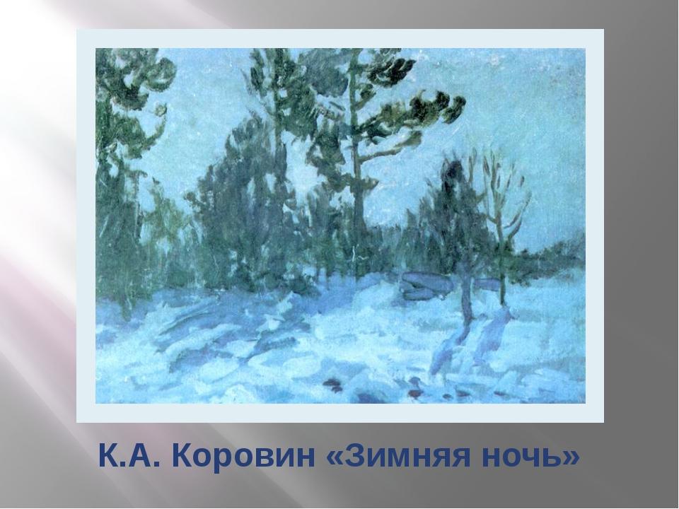 К.А. Коровин «Зимняя ночь»
