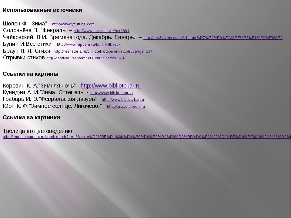 """Использованные источники  Шопен Ф. """"Зима"""" - http://www.youtube.com Соловьё..."""