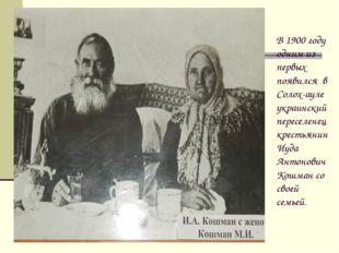 В 1900 году одним из первых появился в Солох-ауле украинский переселенец крес