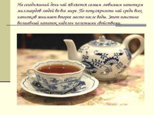 На сегодняшний день чай является самым любимым напитком миллиардов людей во в