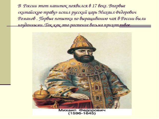 В России этот напиток появился в 17 веке. Впервые «китайскую траву» испил рус...