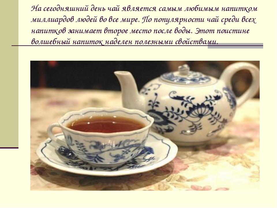 На сегодняшний день чай является самым любимым напитком миллиардов людей во в...