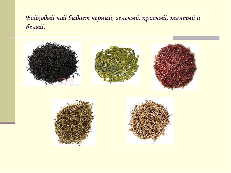 Байховый чай бывает черный, зеленый, красный, желтый и белый.
