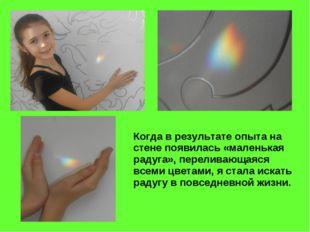 Когда в результате опыта на стене появилась «маленькая радуга», переливающая