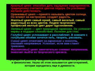 Было замечено, что различные цвета, существующие в природе, по-разному возд