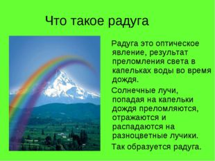 Что такое радуга Радуга это оптическое явление, результат преломления света в