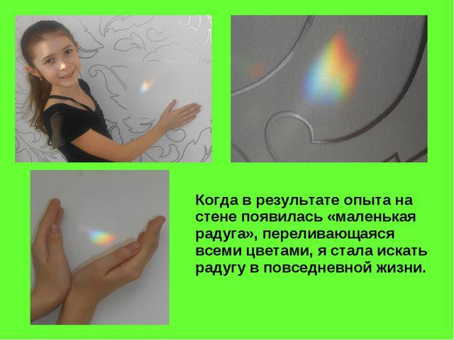 Когда в результате опыта на стене появилась «маленькая радуга», переливающая...