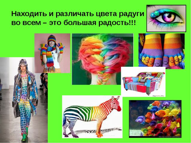 Находить и различать цвета радуги во всем – это большая радость!!!