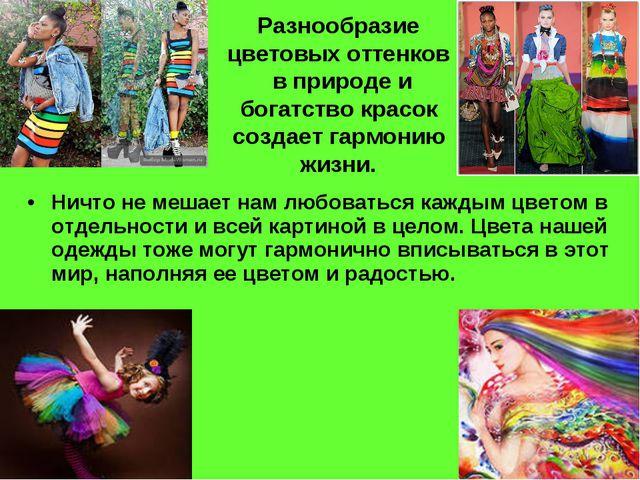 Разнообразие цветовых оттенков в природе и богатство красок создает гармонию...