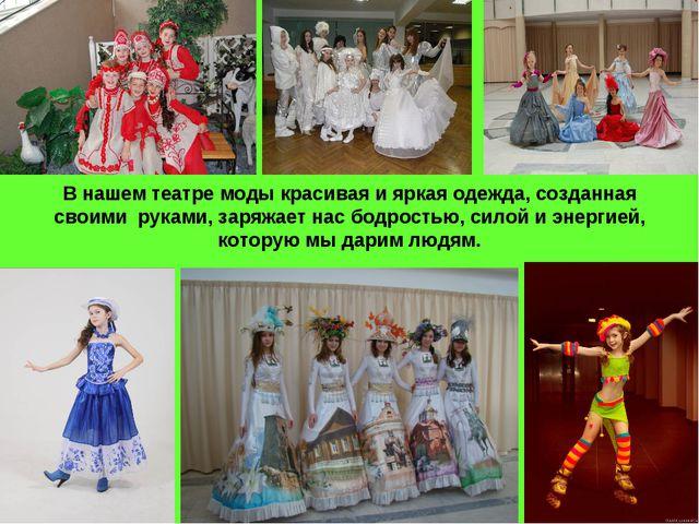 В нашем театре моды красивая и яркая одежда, созданная своими руками, заряжае...