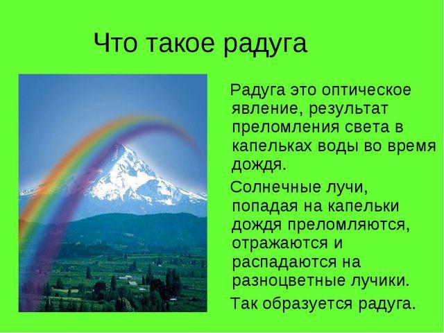 Что такое радуга Радуга это оптическое явление, результат преломления света в...
