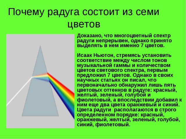 Почему радуга состоит из семи цветов Доказано, что многоцветный спектр радуги...