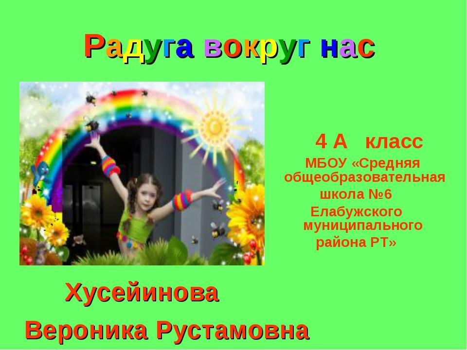 Радуга вокруг нас Хусейинова Вероника Рустамовна 4 А класс МБОУ «Средняя обще...