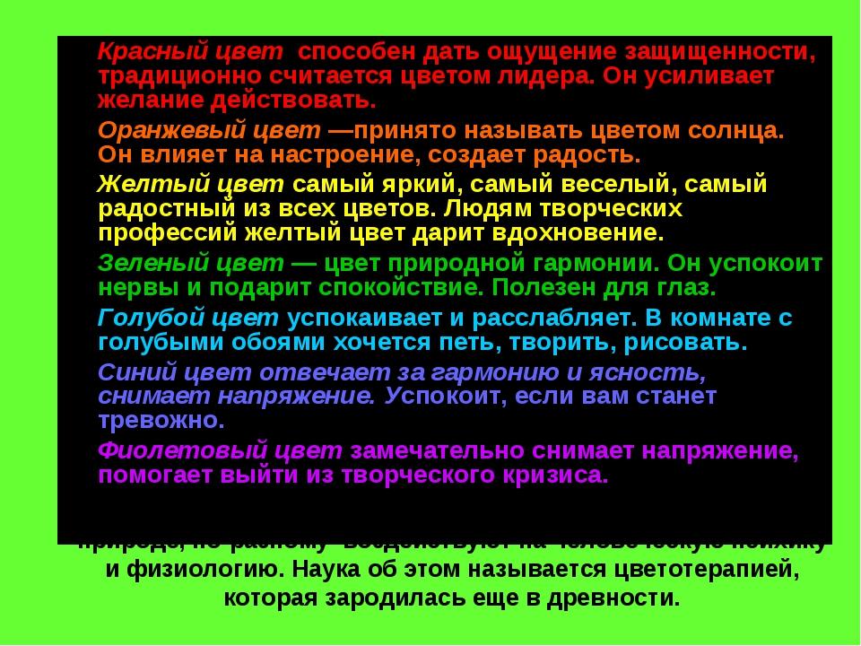 Было замечено, что различные цвета, существующие в природе, по-разному возд...