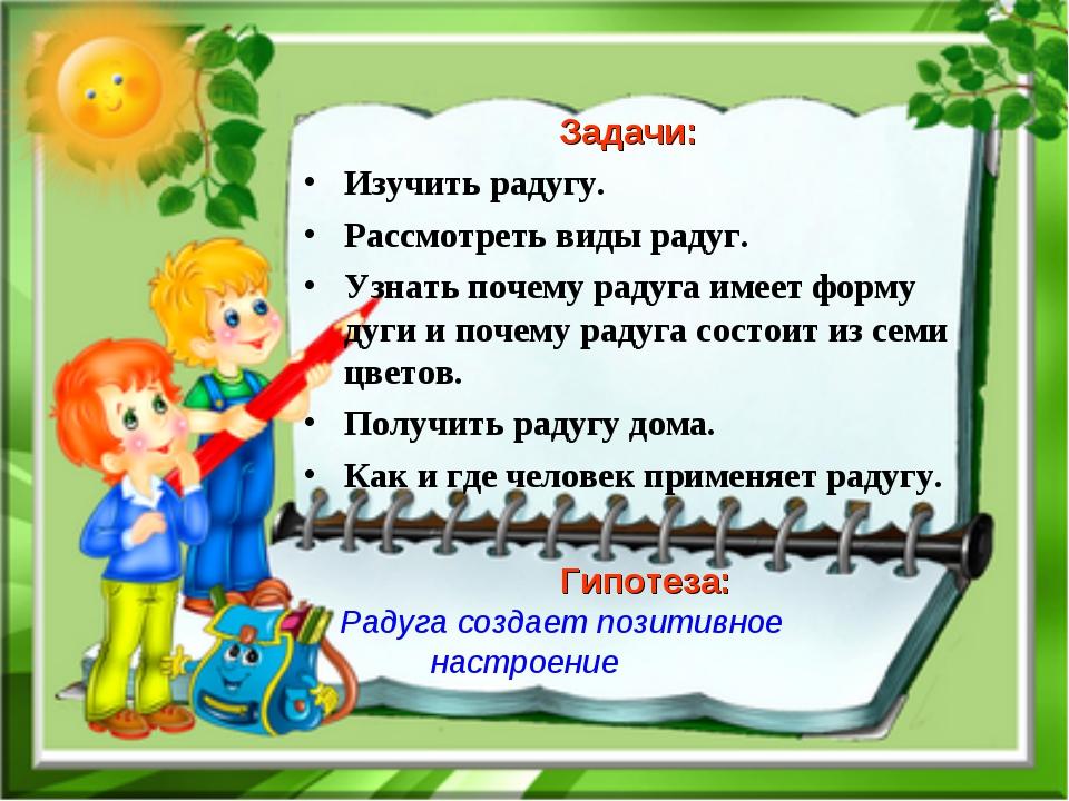 Гипотеза: Радуга создает позитивное настроение Задачи: Изучить радугу. Рассмо...