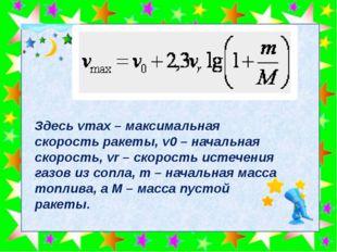 Здесь vmax – максимальная скорость ракеты, v0 – начальная скорость, vr – ско