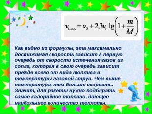 Как видно из формулы, эта максимально достижимая скорость зависит в первую о