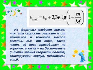 Из формулы следует также, что эта скорость зависит и от начальной и конечной