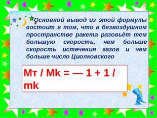 Основной вывод из этой формулы состоит в том, что в безвоздушном пространств