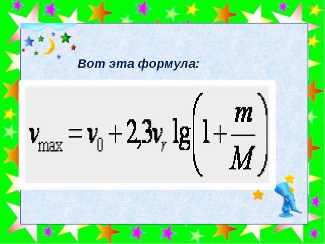 Вот эта формула: