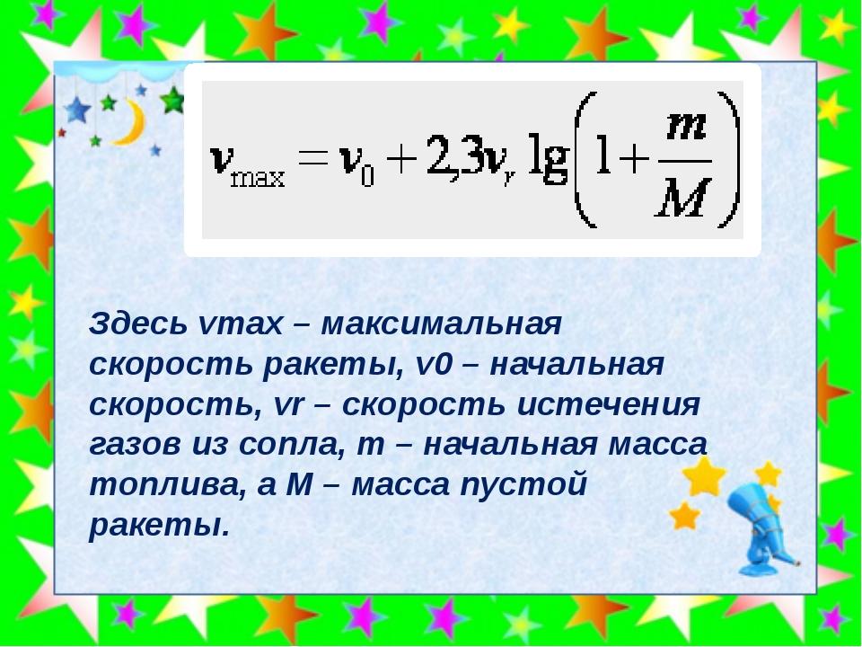 Здесь vmax – максимальная скорость ракеты, v0 – начальная скорость, vr – ско...