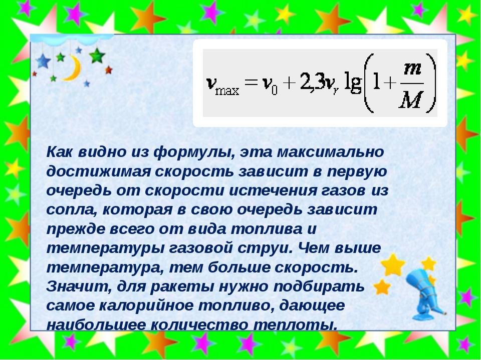 Как видно из формулы, эта максимально достижимая скорость зависит в первую о...