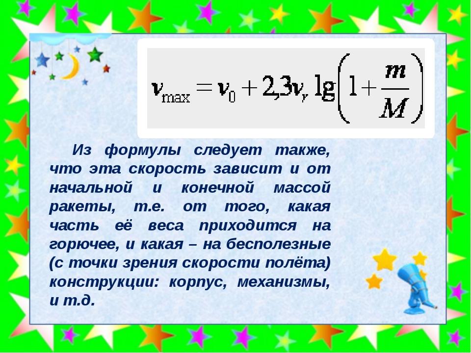 Из формулы следует также, что эта скорость зависит и от начальной и конечной...
