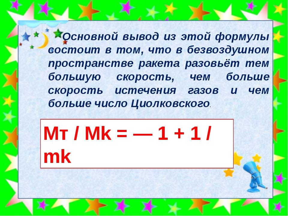Основной вывод из этой формулы состоит в том, что в безвоздушном пространств...