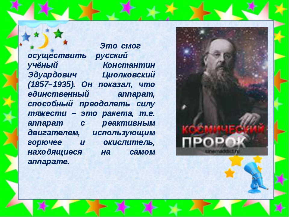 Это смог осуществить русский учёный Константин Эдуардович Циолковский (1857–...