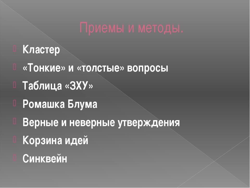 Приемы и методы. Кластер «Тонкие» и «толстые» вопросы Таблица «ЗХУ» Ромашка Б...