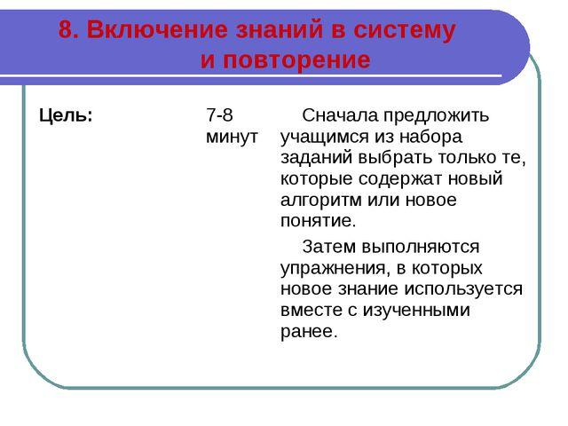 8. Включение знаний в систему и повторение Цель: 7-8 минут Сначала предложи...