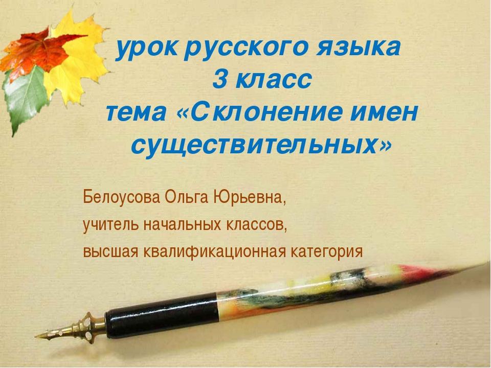 урок русского языка 3 класс тема «Склонение имен существительных» Белоусова О...