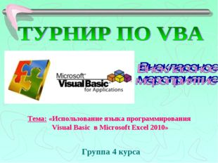 Группа 4 курса Тема: «Использование языка программирования Visual Basic в Mic