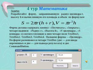 Задача: Разработайте форму, запрашивающую радиус цилиндра r, высоту h и вычис